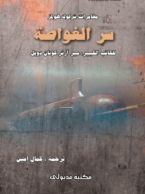Title details for سر الغواصة by سير آرثر كونان دويل - Available