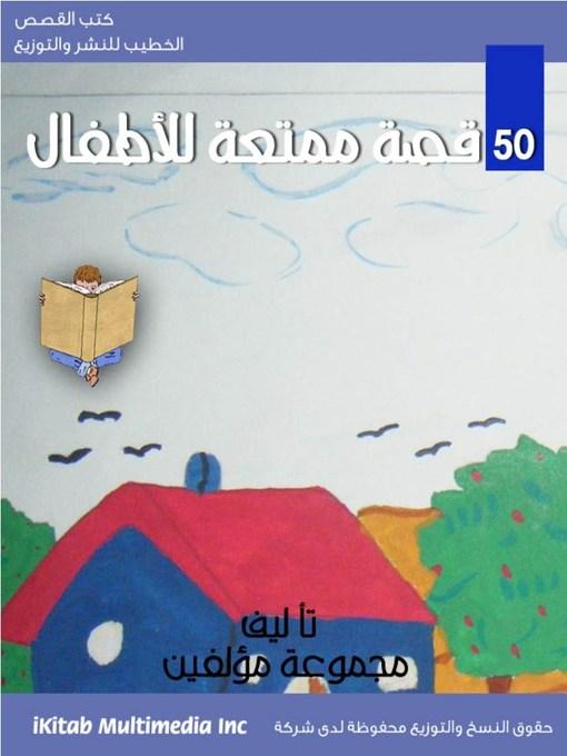 50-قصة-ممتعة-للأطفال-
