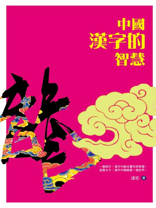 Title details for 中國漢字的智慧 by 逯宏 - Available