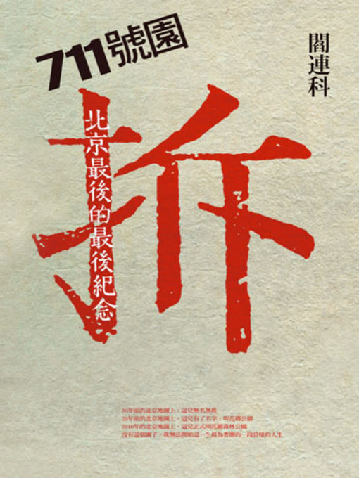 Title details for 711號園 by 閻連科 - Available