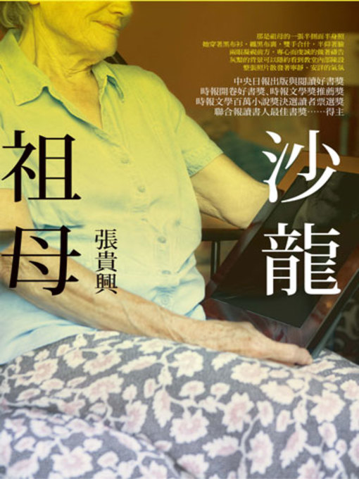 Title details for 沙龍祖母 by 張貴興 - Available