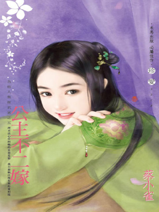 Title details for 公主不二嫁~為他人做嫁衣裳之五 by 蔡小雀 - Available