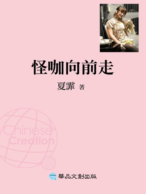 Title details for 怪咖向前走 by 夏霏 - Available