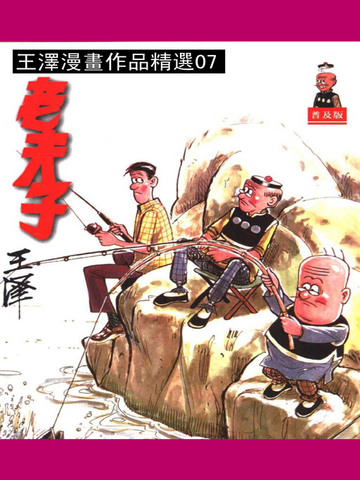 Title details for 老夫子07 by 王澤 - Available
