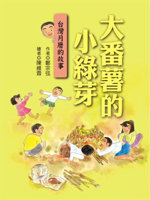 Title details for 大番薯的小綠芽 by 鄭宗弦 - Available