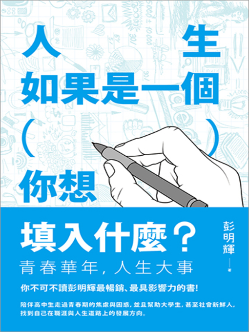 Title details for 人生如果是一個( ),你想填入什麼? by 彭明輝 - Available
