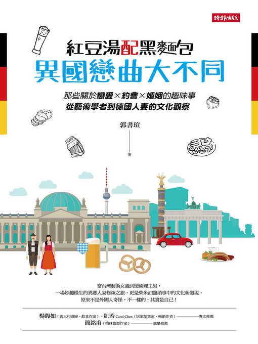 Title details for 紅豆湯配黑麵包,異國戀曲大不同 by 郭書瑄 - Wait list