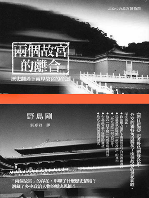 Title details for 兩個故宮的離合 by 野島剛 - Available