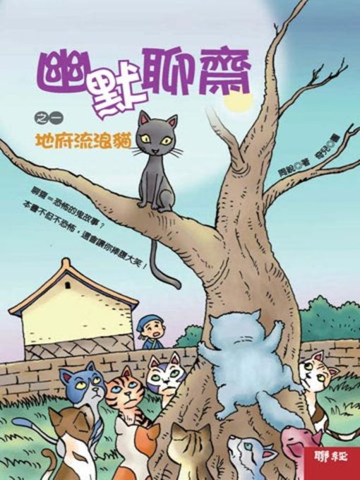 Title details for 幽默聊齋之一 by 周銳 - Available