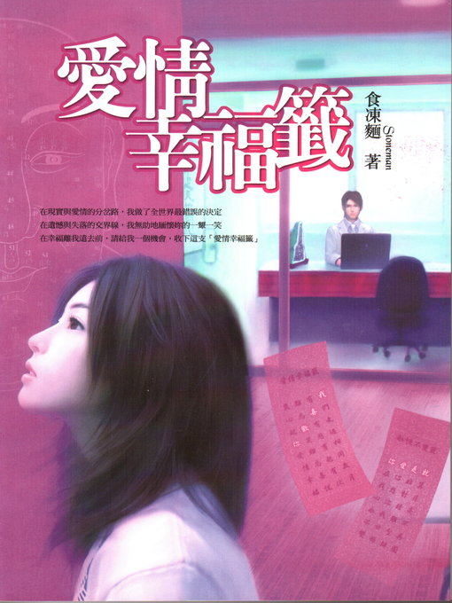 Title details for 愛情幸福籤 by 食凍麵(Stoneman) - Available