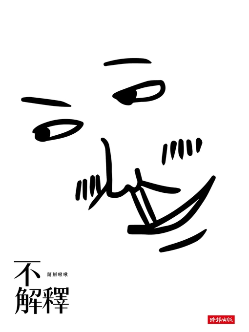 Cover of 不解釋