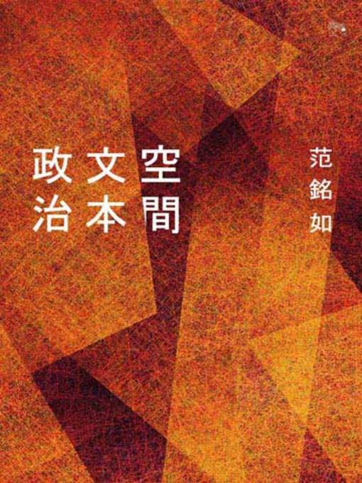 Title details for 空間╱文本╱政治 by 范銘如 - Available