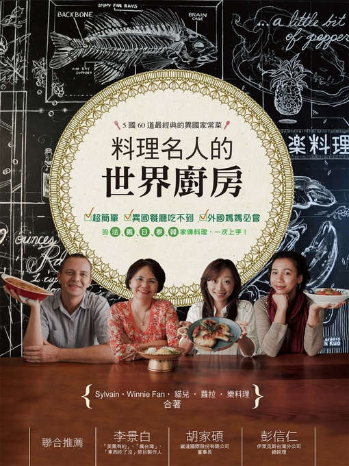 Title details for 料理名人的世界廚房:5國60道最經典的異國家常菜 by 樂料理 - Available