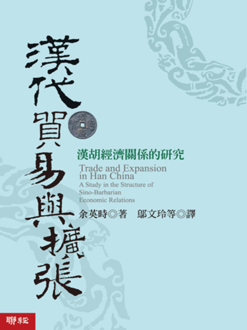 Title details for 漢代貿易與擴張 by 余英時 - Available