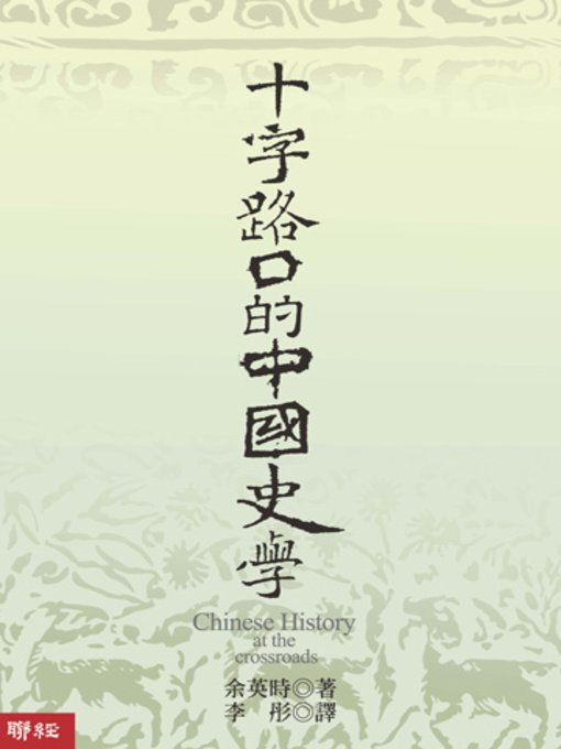 Title details for 十字路口的中國史學 by 余英時 - Available
