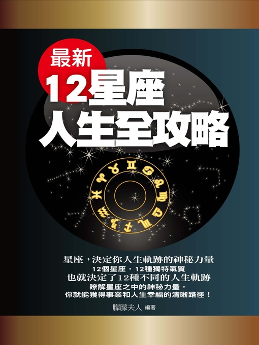 Title details for 最新12星座人生全攻略 by 朦朦夫人 - Available