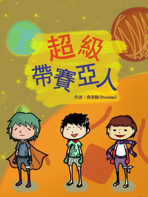 Title details for 超級帶賽亞人 by 食凍麵(Stoneman) - Available
