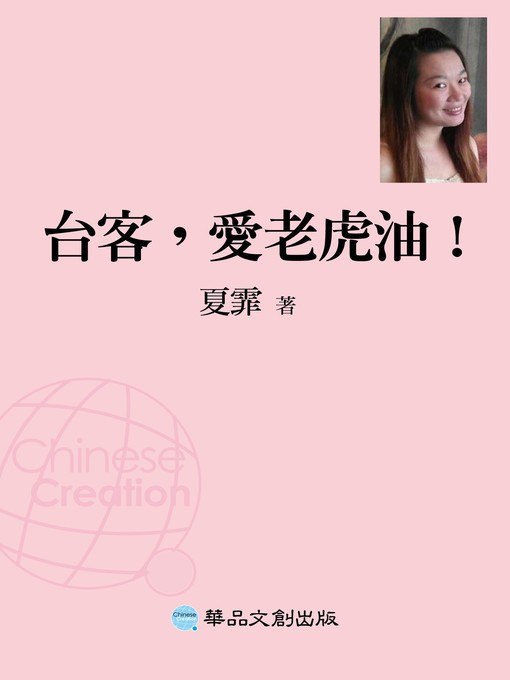 Title details for 台客,愛老虎油! by 夏霏 - Available