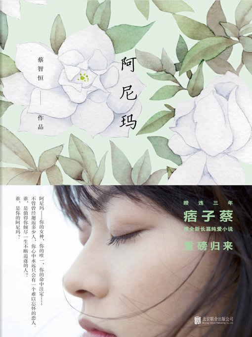 Title details for 阿尼玛(The Anima) by 蔡智恒 - Wait list