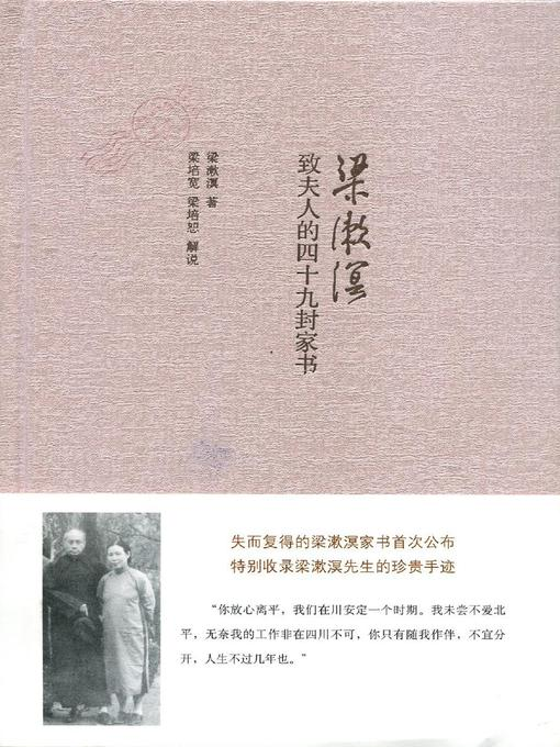 Title details for 梁漱溟致夫人的四十九封家书 (Fourty-nine Letters of Liang Shuming to His Wife) by 梁漱溟 - Wait list