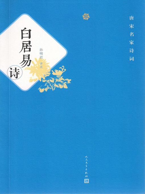 Title details for 白居易诗 by 孙明君(评注) - Wait list