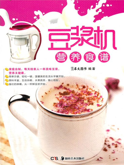 Title details for 豆浆机营养食谱(Nutrition Recipes by Soybean Milk Machine ) by 犀文图书 - Available