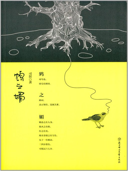 Title details for 鸩之媚(Charming of Poison) by 司溟 - Available