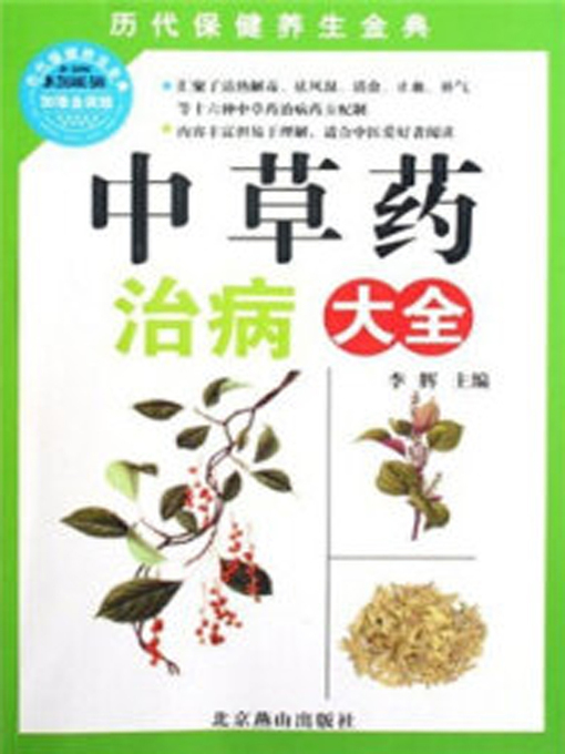 Title details for 中草药治病大全 (Encyclopedia of Chinese Herbal Medicine for Treatment) by 李辉 - Available