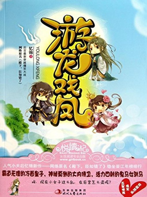 Title details for 游龙戏凤(Prince and the Showgirl) by 忆锦 - Available