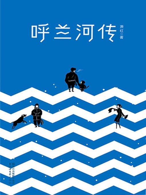 Title details for 呼兰河传(Tales of Hulan River) by 萧红 - Available