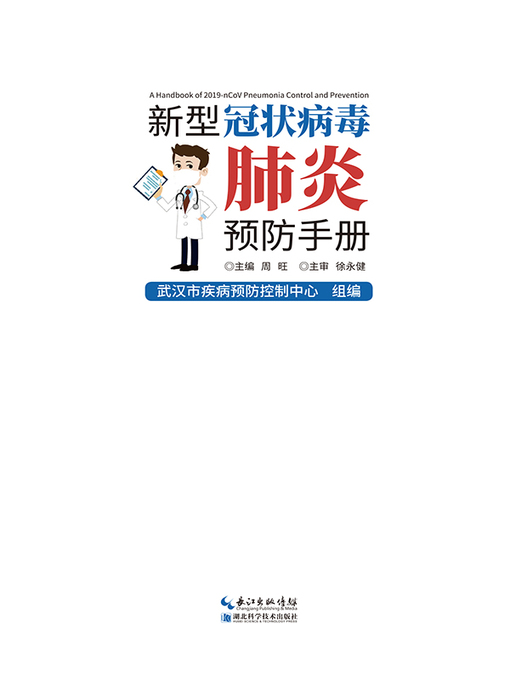 Title details for 新型冠状病毒肺炎预防手册 by 周旺 - Available