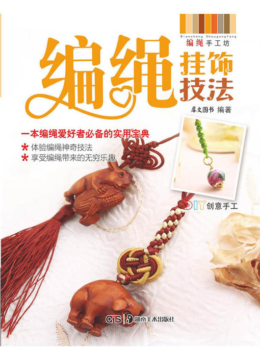 Title details for 编绳挂饰技法(Rope Strap Knitting Technique) by 犀文图书 - Available