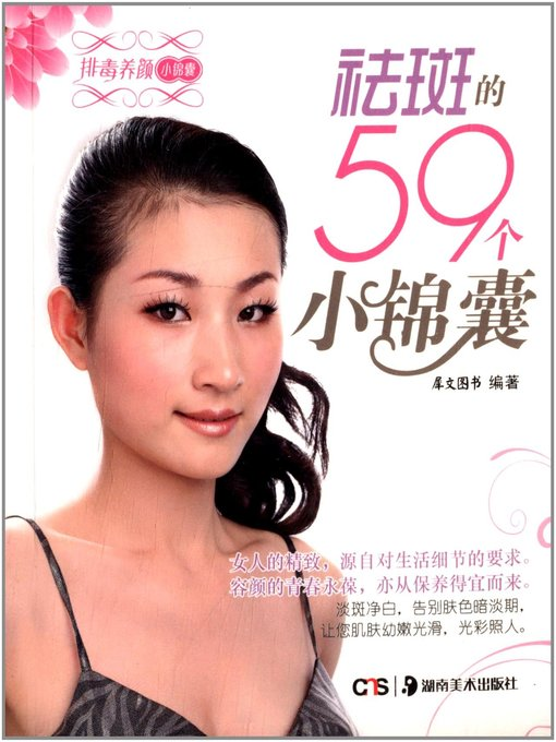 Title details for 祛斑的59个小锦囊(59 Tips for Anti-Freckle) by 犀文图书 - Available