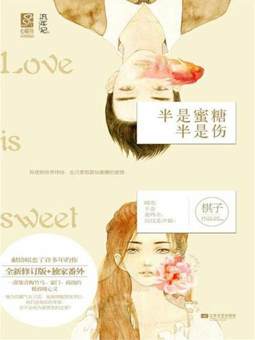 Title details for 半是蜜糖半是伤 (Half Honey and Half Injury) by 棋子 - Wait list