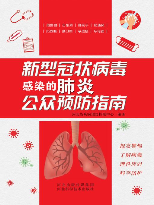Title details for 新型冠状病毒感染的肺炎公众预防指南 by 河北省疾病预防控制中心 - Available