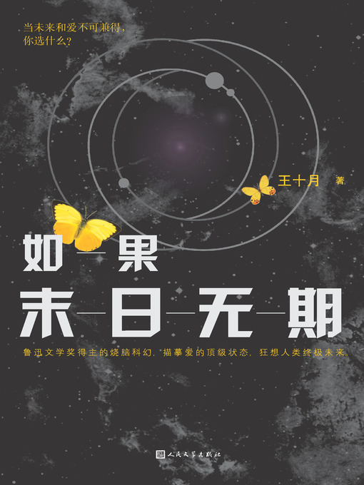 Title details for 如果末日无期 by 王十月 - Available