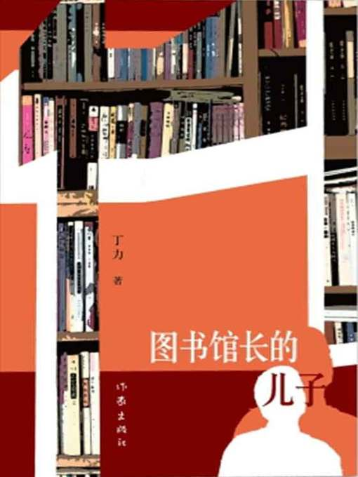 Title details for 图书馆长的儿子 by 丁力 - Available