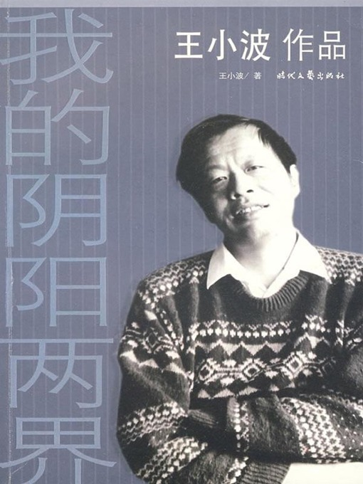 Title details for 我的阴阳两界 (My World and Hell) by 王小波 - Available