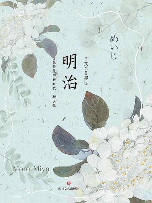 Title details for 明治 by 茂吕美耶 - Wait list