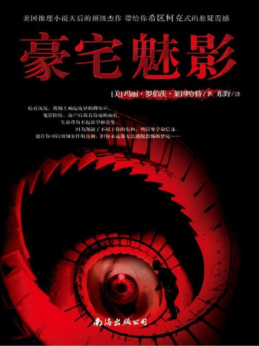Title details for 豪宅魅影 (The Circular Staircase) by (美) 莱因哈特 - Available