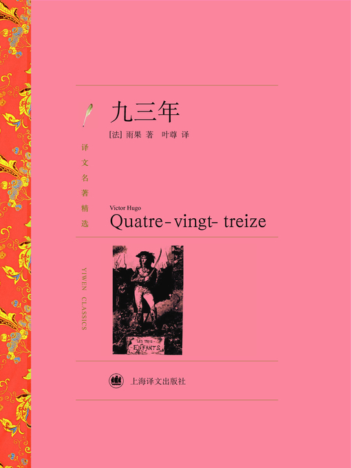Title details for 九三年 (Ninety-Three) by 维克托·雨果 - Wait list