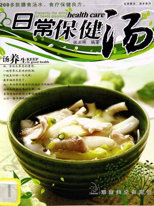 Title details for 日常保健汤 (Daily Herbal Soup) by 张云辉 - Available