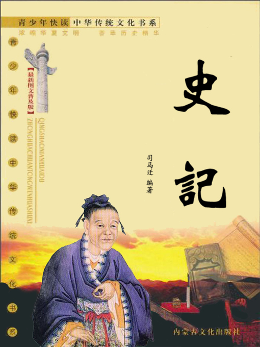 Title details for 青少年快读中华传统文化书系 (最新图文普及版):史记 (Chinese Traditional Culture Book Series (Latest Image-Text Popular Edition) for Fast Reading By Teenagers: Historical Records) by 司马迁 (Si Maqian) - Available