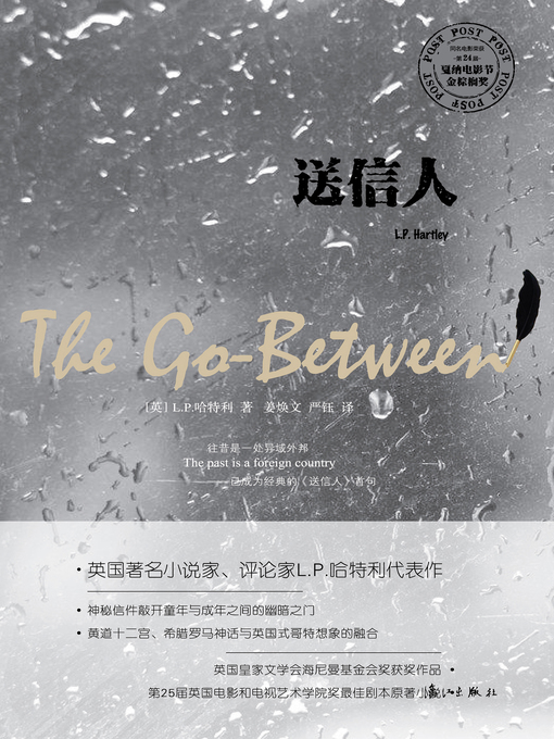 Title details for 送信人 by L.P.哈特利 - Available