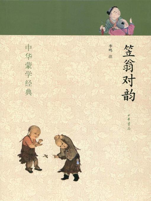 Cover of 笠翁对韵 (Fishman's Rhyme)