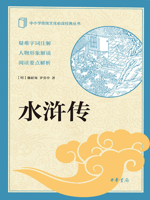 Title details for 水浒传上册 by 施耐庵 - Available