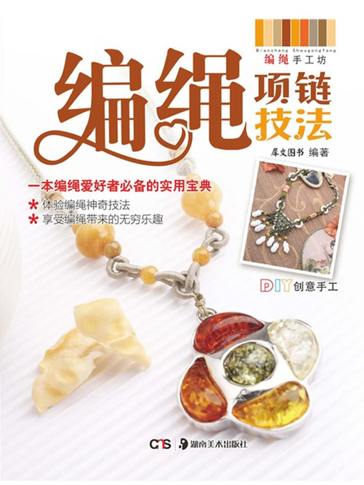 Title details for 编绳项链技法(Rope Necklace Knitting Technique) by 犀文图书 - Available
