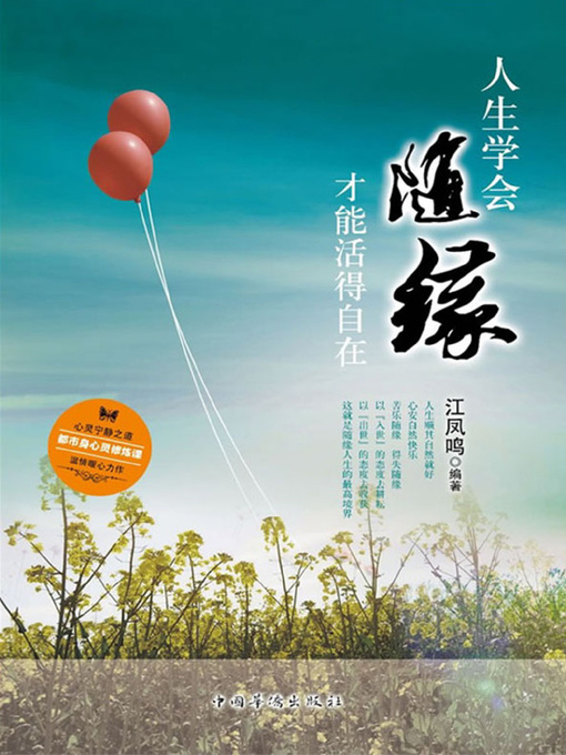 Title details for 人生学会随缘,才能活得自在 (Let the life be, you will be happy) by 江凤鸣 - Available