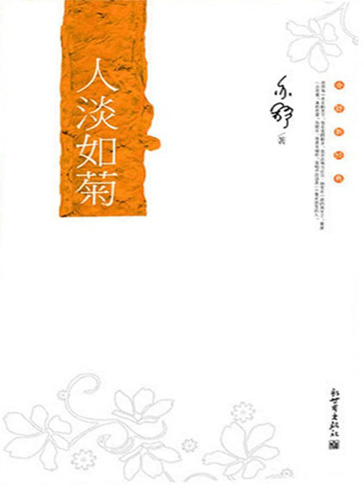 Title details for 人淡如菊(Not Seeking for Fame and Gains Like Chrysanthemum) by 亦舒 (Yi Shu) - Available