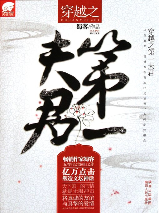 Title details for 穿越之第一夫君(Time-travel--The First Husband) by 蜀客 - Available